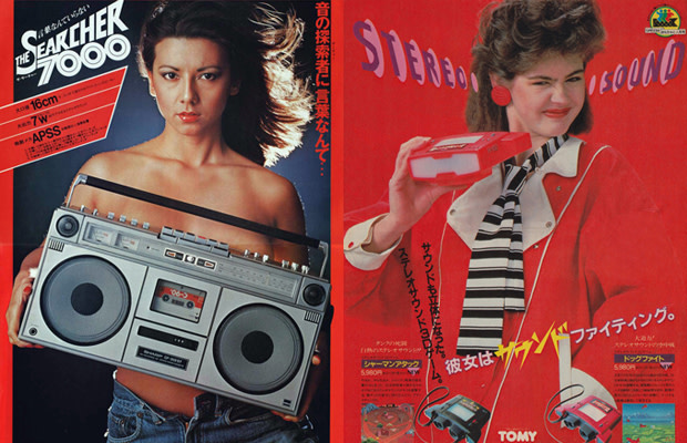Vintage Japanese Ads From The 70s and 80s | Complex