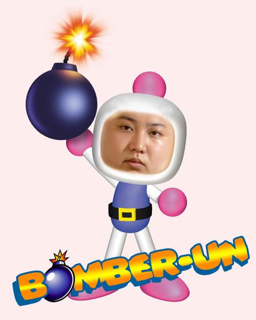 Erman Kim Jong Un