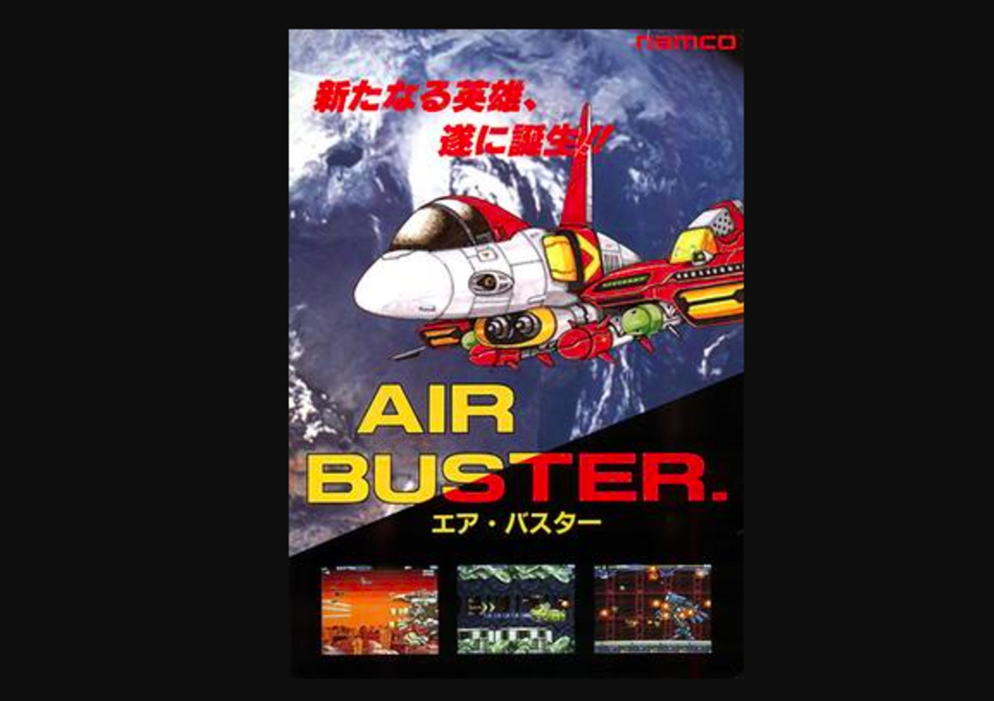 best-sega-genesis-mega-air-buster