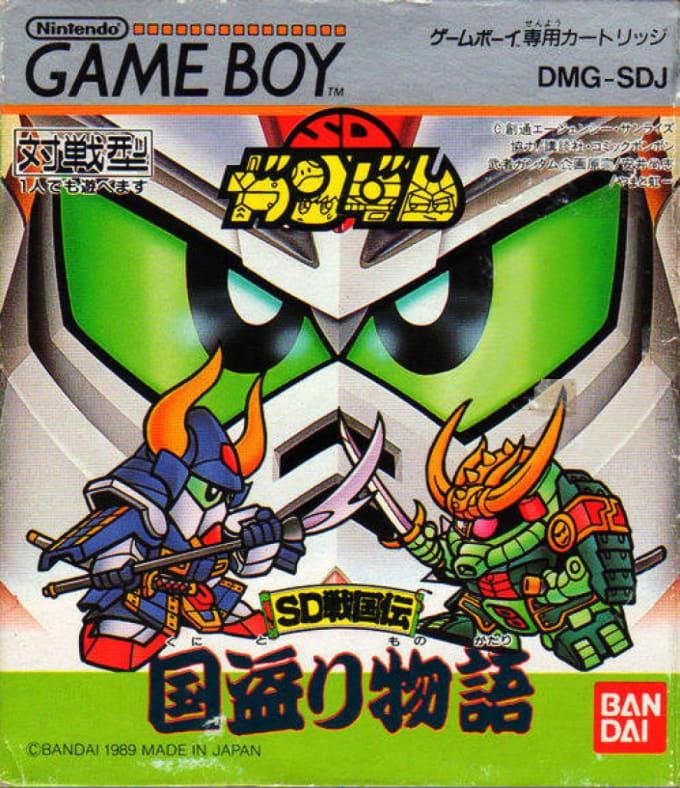 SD Gundam box art