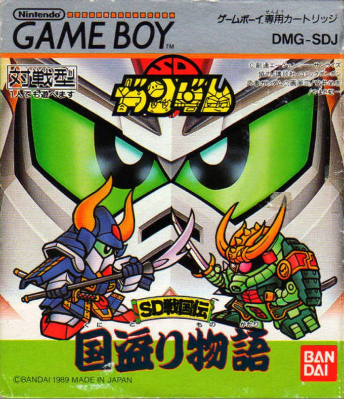 SD Gundam box art